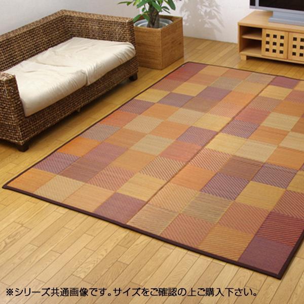 純国産 ボリュームい草ラグカーペット 『STカラフルブロック』 ブラウン 約140×200cm 1709650