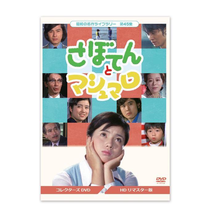 昭和の名作ライブラリー 第45集 さぼてんとマシュマロ コレクターズDVD BFTD-0301
