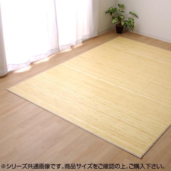 竹カーペット バンブー ラグ 『ローマ』 ナチュラル 150×220cm 5352750