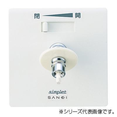 三栄 SANEI 水道用コンセント シンプレット V960LU-3-10A