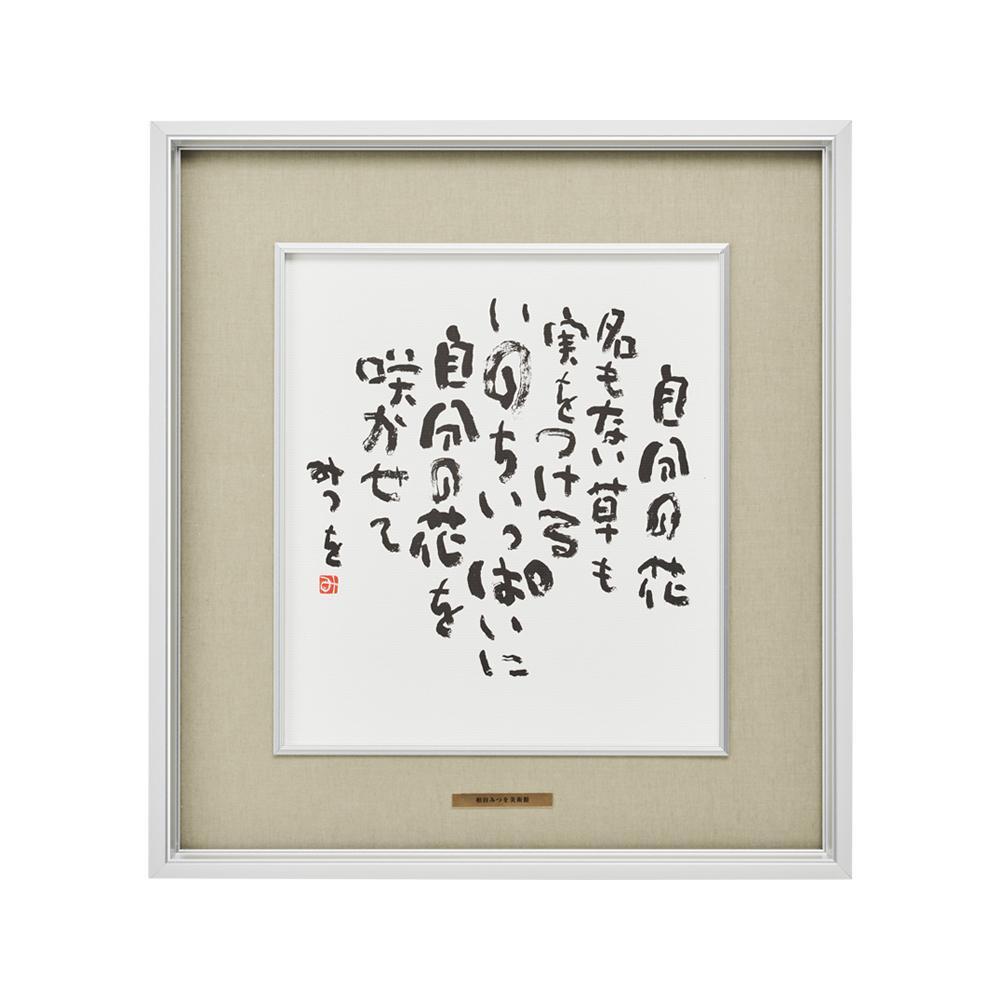 ぐっと心に響く言葉。 アルナ アルミフレーム DC-うぐいす 色紙(390x360) 相田みつを 『自分の花』・20815