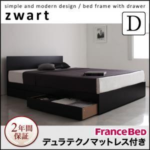 収納ベッド ダブル【ZWART】【デュラテクノマットレス付き】 ブラック シンプルモダンデザイン・収納ベッド 【ZWART】ゼワート