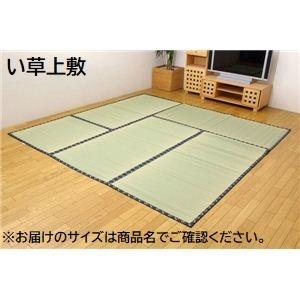 純国産/日本製 糸引織 い草上敷 江戸間6畳(約261×352cm)
