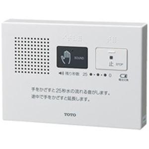 東陶機器 音姫本体 YES400DR