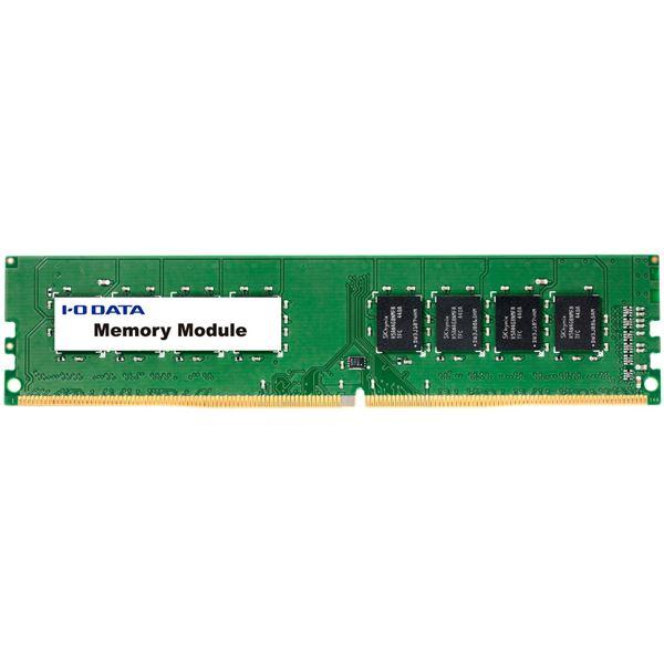 アイ・オー・データ機器 PC4-17000(DDR4-2133)対応メモリー 4GB DZ2133-4G