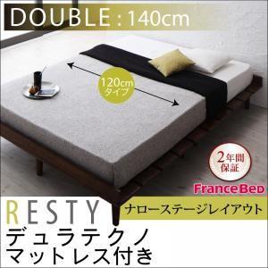 すのこベッド ダブル【Resty】【デュラテクノマットレス付き:幅120cm:ナローステージレイアウト】 ダークブラウン デザインすのこベッド【Resty】リスティー【代引不可】
