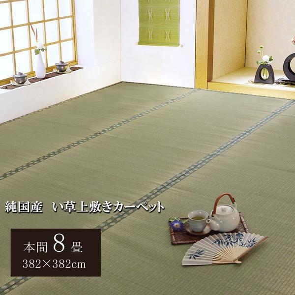 純国産/日本製 双目織 い草上敷 本間8畳(約382×382cm)