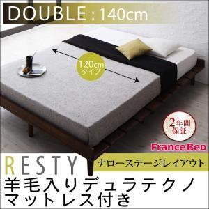 すのこベッド ダブル【Resty】【羊毛デュラテクノマットレス付き:幅120cm:ナローステージレイアウト】 ホワイトウォッシュ デザインすのこベッド【Resty】リスティー【代引不可】