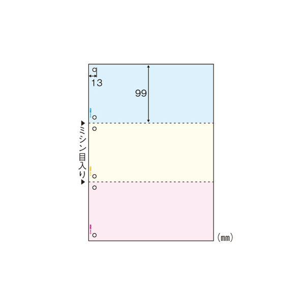 ヒサゴ マルチプリンタ帳票 A4判3面6穴 カラータイプ BP2013WZ 2400枚