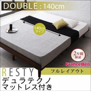 すのこベッド ダブル【Resty】【デュラテクノマットレス付き:幅140cm:フルレイアウト】 ダークブラウン デザインすのこベッド【Resty】リスティー【代引不可】