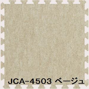 ジョイントカーペット JCA-45 16枚セット 色 ベージュ サイズ 厚10mm×タテ450mm×ヨコ450mm/枚 16枚セット寸法(1800mm×1800mm) 【洗える】 【日本製】 【防炎】