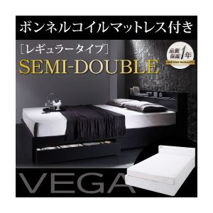 収納ベッド セミダブル【VEGA】【ボンネルコイルマットレス:レギュラー付き】 フレームカラー:ホワイト マットレスカラー:アイボリー 棚・コンセント付き収納ベッド【VEGA】ヴェガ
