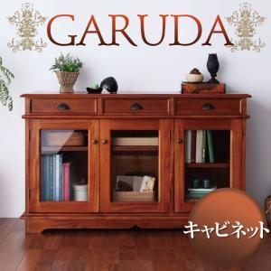 キャビネット【GARUDA】ブラウン アンティーク調アジアン家具シリーズ【GARUDA】ガルダ キャビネット【代引不可】