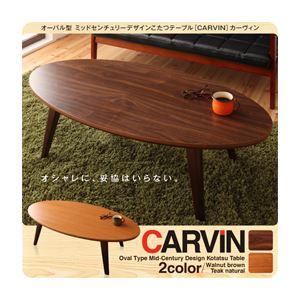 【単品】こたつテーブル 楕円形(120×60cm)【CARVIN】ウォールナットブラウン オーバル型 ミッドセンチュリーデザインこたつテーブル【CARVIN】カーヴィン【代引不可】