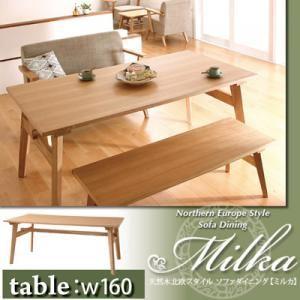 【単品】ダイニングテーブル 幅160cm【Milka】ブラウン 天然木北欧スタイル ソファダイニング【Milka】ミルカ【代引不可】