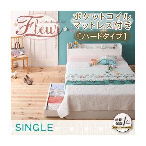 収納ベッド シングル【Fleur】【ポケットコイルマットレス:ハード付き】 ホワイト 棚・コンセント付き収納ベッド【Fleur】フルール【代引不可】