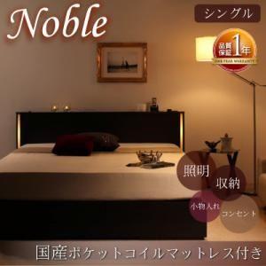 収納ベッド シングル【Noble】【国産ポケットコイルマットレス付き】 ダークブラウン モダンライト・コンセント付き収納ベッド【Noble】ノーブル】【代引不可】