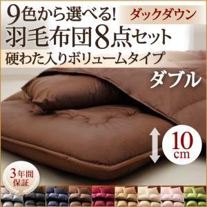 布団8点セット ダブル モスグリーン 9色から選べる!羽毛布団 ダックタイプ 8点セット 硬わた入りボリュームタイプ