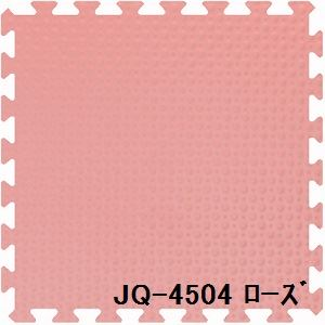 ジョイントクッション JQ-45 9枚セット 色 ローズ サイズ 厚10mm×タテ450mm×ヨコ450mm/枚 9枚セット寸法(1350mm×1350mm) 【洗える】 【日本製】 【防炎】