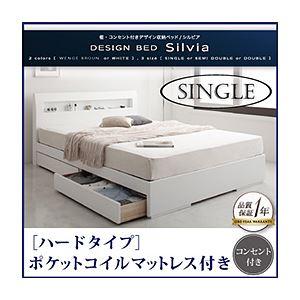 収納ベッド シングル【Silvia】【ポケットコイルマットレス:ハード付き】 ウェンジブラウン 棚・コンセント付きデザイン収納ベッド【Silvia】シルビア【代引不可】