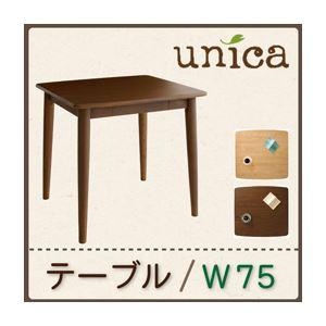 【単品】ダイニングテーブル 幅75cm ブラウン 天然木タモ無垢材ダイニング【unica】ユニカ