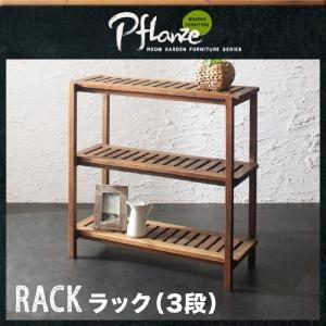 ラック(3段)【Pflanze】ルームガーデンファニチャーシリーズ【Pflanze】プフランツェ/ラック(3段)【代引不可】