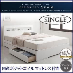 収納ベッド シングル【Silvia】【国産ポケットコイルマットレス付き】 ウェンジブラウン 棚・コンセント付きデザイン収納ベッド【Silvia】シルビア【代引不可】