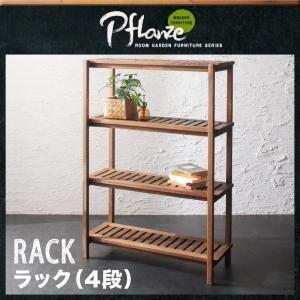 ラック(4段)【Pflanze】ルームガーデンファニチャーシリーズ【Pflanze】プフランツェ/ラック(4段)【代引不可】