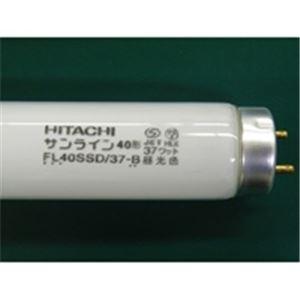 日立 蛍光ランプ FL40SSD/37-B 昼光色 25本