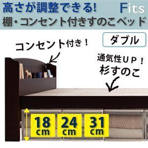 輝い すのこベッド ダブル【Fits】高さが調整できる!棚・コンセント付きすのこベッド すのこベッド【Fits】フィッツ【代引不可】, MFC SHOP:0bfbff21 --- business.personalco5.dominiotemporario.com