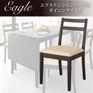【テーブルなし】チェア ナチュラル エクステンションテーブルダイニング チェア【代引不可】