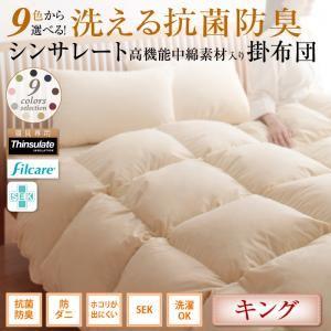 【単品】掛け布団 キング モスグリーン 9色から選べる! 洗える抗菌防臭 シンサレート高機能中綿素材入り掛け布団