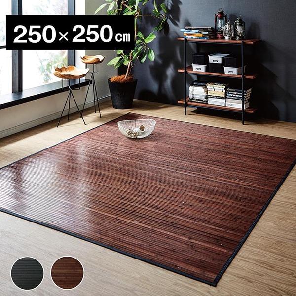 竹カーペット 無地 糸なしタイプ ダークブラウン 約250×250cm