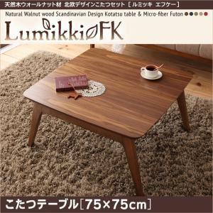 【単品】こたつテーブル 75×75cm 【Lumikki FK】 ウォールナットブラウン 天然木ウォールナット材 北欧デザイン【Lumikki FK】ルミッキ エフケー