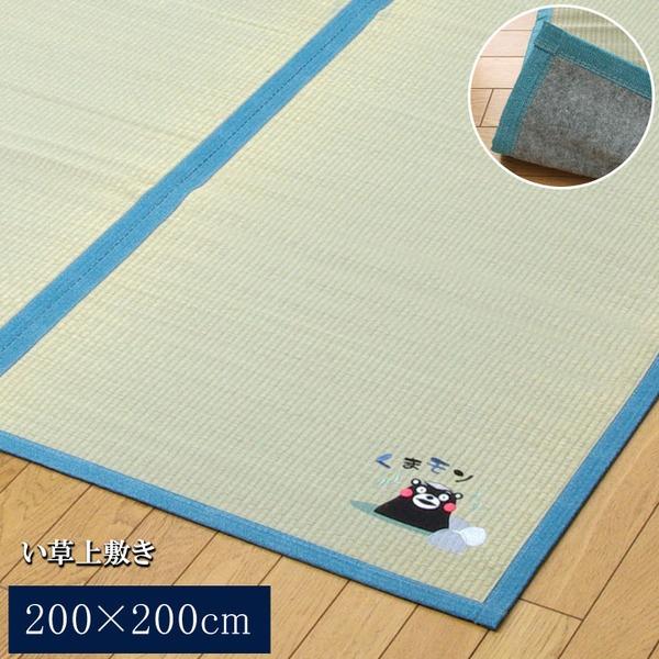 純国産/日本製 い草ラグカーペット 『くまモン 温泉』 約200×200cm 正方形