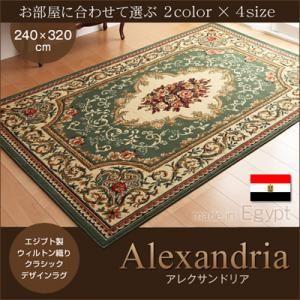 ラグマット 240×320cm【Alexandria】グリーン エジプト製ウィルトン織りクラシックデザインラグ【Alexandria】アレクサンドリア【代引不可】