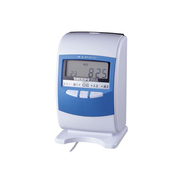 ニッポータイムレコーダータイムボーイ8プラス ☆正規品新品未使用品 期間限定で特別価格 ブルー