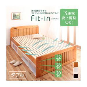 すのこベッド ダブル【Fit-in】ダークブラウン 高さが調節できる!コンセント付き天然木すのこベッド【Fit-in】フィット・イン【代引不可】