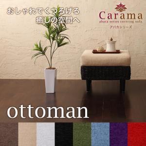 【単品】足置き(オットマン)【Carama】フレームカラー:ブラウン クッションカラー:グリーン アバカシリーズ【Carama】カラマ オットマン【代引不可】