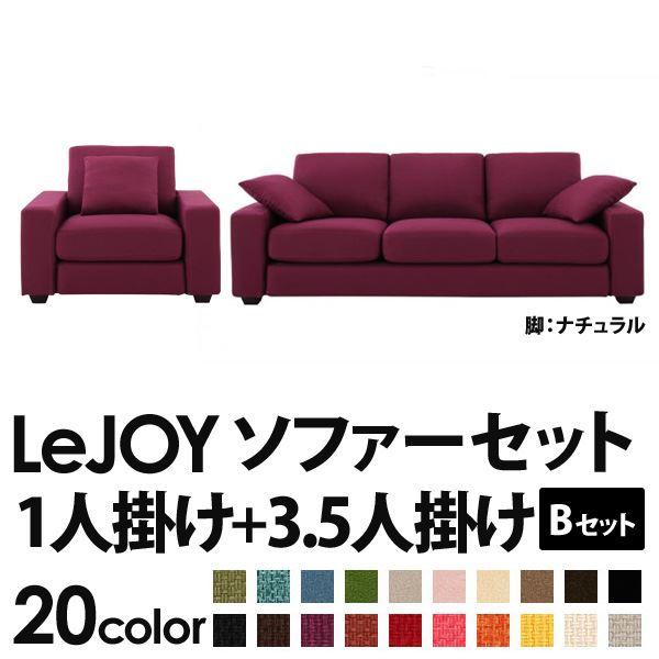 ソファーセット 【Bセット】1人掛け+3.5人掛け【LeJOY ワイドタイプ】 グレープパープル 脚:ナチュラル 【リジョイ】:20色から選べる!カバーリングソファ