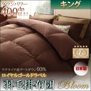 【単品】掛け布団 キング【Bloom】ブラック 日本製ウクライナ産グースダウン93% ロイヤルゴールドラベル羽毛掛布団単品 【Bloom】ブルーム