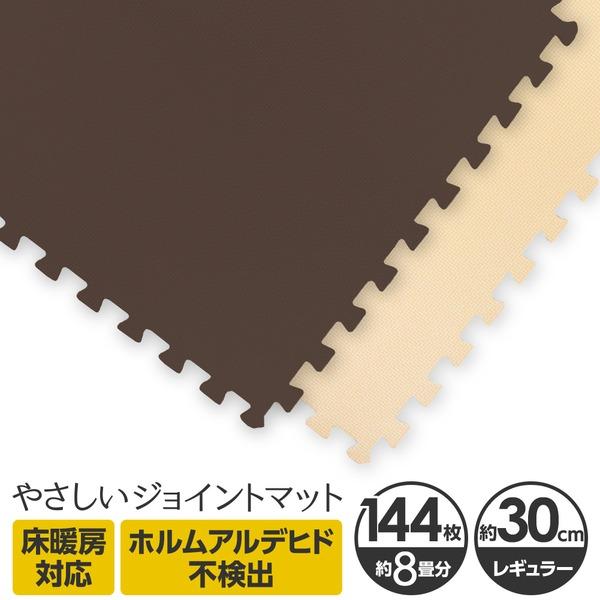 やさしいジョイントマット 約8畳(144枚入)本体 レギュラーサイズ(30cm×30cm) ブラウン(茶色)×ベージュ 〔クッションマット 床暖房対応 赤ちゃんマット〕