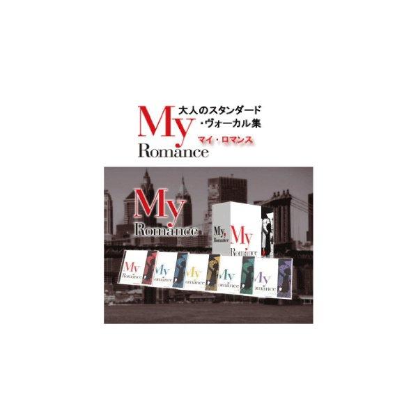 My Romance 【CD5枚組 全100曲】 各盤歌詞・解説入りブックレット付き ボックスケース入り フランク・シナトラ収録 〔音楽〕