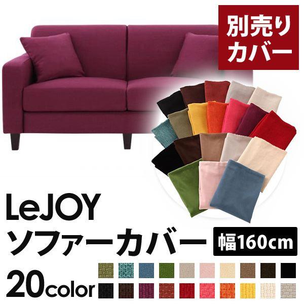【カバー単品】ソファーカバー 幅160cm【LeJOY スタンダードタイプ】 グレープパープル 【リジョイ】:20色から選べる!カバーリングソファ