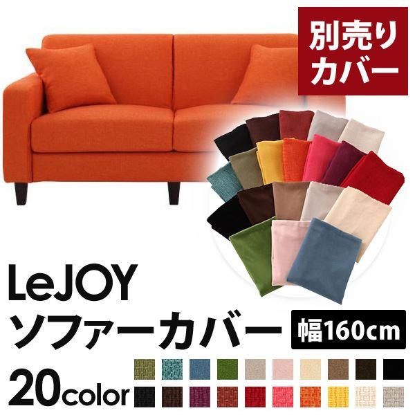 【カバー単品】ソファーカバー 幅160cm【LeJOY スタンダードタイプ】 ジューシーオレンジ 【リジョイ】:20色から選べる!カバーリングソファ