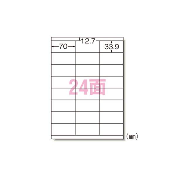 エーワン ラベルシール〈レーザープリンタ〉 マット紙(A4判) 500枚入 28646 500枚