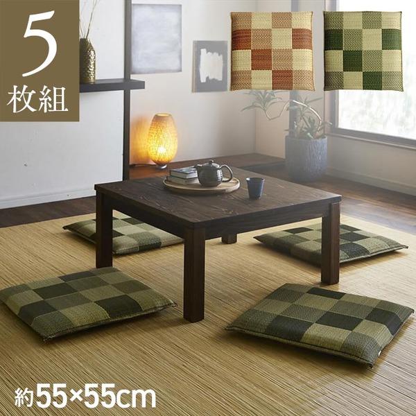 純国産/日本製 織込千鳥 い草座布団 ブロック 5枚組 ブラウン 約55×55cm×5P