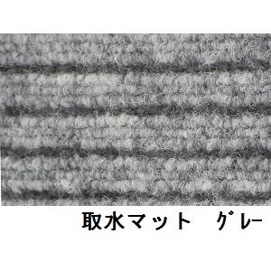 水廻りフロアー 取水マット MZSM-91 5m巻 色 グレー サイズ 厚10mm×巾910mm×長5m/枚 【日本製】 【防炎】