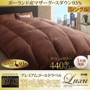 【単品】掛け布団 シングル【Luxu】アイボリー 最高級羽毛93%使用!日本製ポーランド産マザーグースダウン プレミアムゴールドラベル 羽毛掛け布団 【Luxu】リュクス