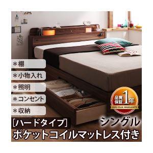 収納ベッド シングル【Comfa】【ポケットコイルマットレス:ハード付き】 ブラック 照明・コンセント付き収納ベッド【Comfa】コンファ【代引不可】